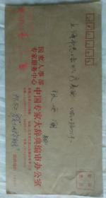 1999.4.17.至19.北京至上海邮资机戳实寄封