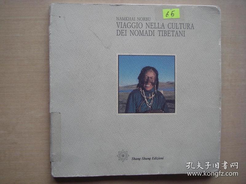 viaggio nelia cultura dei nomadi tibetani 老画册