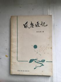 风尘漫记(著名作家秦兆阳签赠本)