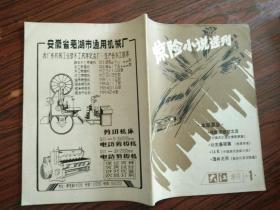 a特色小说选刊创刊号(特色增页1)有攻略的话,石编者美食舟山大江图片