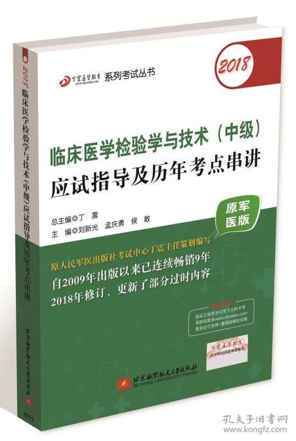 9787512425477临床医学检验学与技术应试指导及历年考点串讲