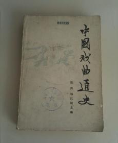 中国戏曲通史(上册)