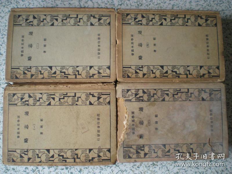 通志略  全4册  精装  民国  初版本