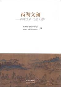 西湖文澜:西湖文化研讨会论文集萃