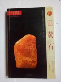 寿山石赏识 名贵石种:田黄石