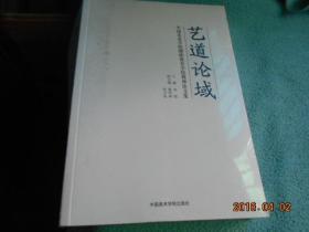 艺道论域-中国美术学院继续教育学院教师论文集(全新未拆封)