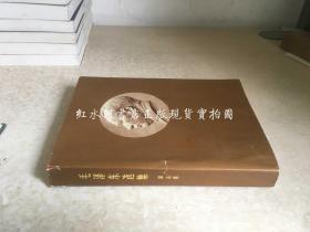 毛泽东选集第五卷(1977年4月一版一印  大32开) 红色书面平装 带护封