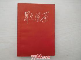 星火燎原 4 红色封面封底 (品好 扉页有原藏书人签名)