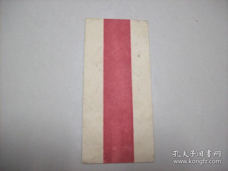 民国香港恭信制造老信封一只.