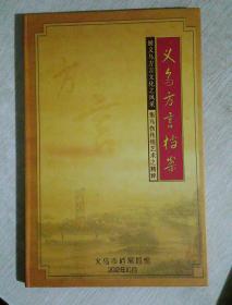 义乌方言档案,四张光盘(视频),DVD或VCD