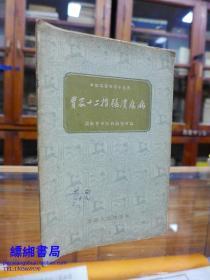 胃及十二指肠溃疡病 湖南省中医药研究所编 1959年一版一印2000册