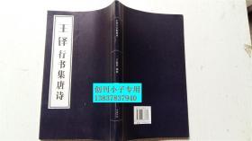 王铎行书集唐诗 于魁荣编集 中国书店出版社