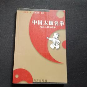 中国太极名拳—— -陈氏小架太极拳