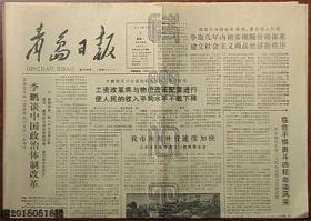 报纸-青岛日报1988年7月4日(李鹏谈中国政治体制改革)☆