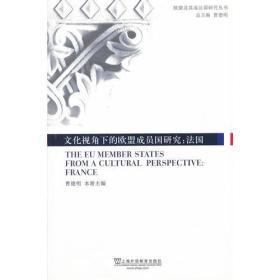 文化视角下的欧盟成员国研究:法国