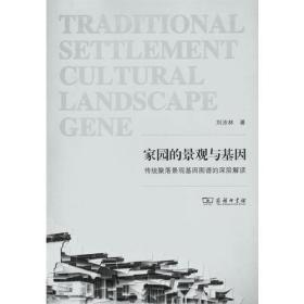 家園的景觀與基因:傳統聚落景觀基因圖譜的深層解讀
