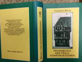 Handbuch der Holzkonstruktionen. Des Zimmermanns mit besonderer Berücksichtigung des Hochbaues. (German) 木建筑结构手册,德语版,1911精装,含1056幅插图,多细部插图,704页5磅余,稀少