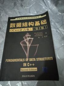 世界著名计算机教材精选:数据结构基础(C++语言版)(第2版)