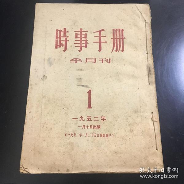 时事手册 半月刊 1952 1-12期合订