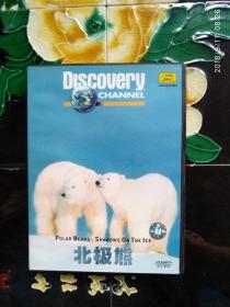 Discovery探索频道:北极熊 VCD