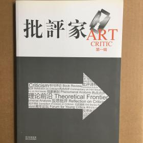 批评家(第1辑)