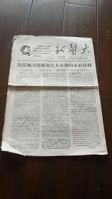文革小报  新医大 第17期  长春公社白求恩医科大学出版