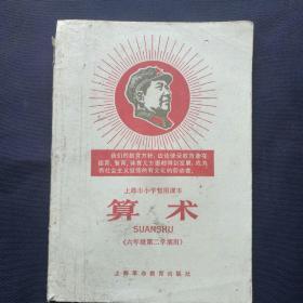 1968年 《上海市小学暂用课本~算术(六年级第二学期用)》    [柜9-5]
