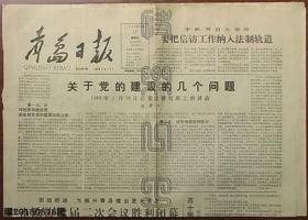 报纸-青岛日报1989年3月17日(关于党的建设的几个问题)4版剪掉一块广告版块☆