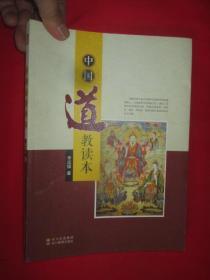中国道教读本        (16开)