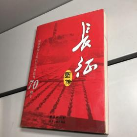 长征图传一纪念中国工农红军长征胜利70周年 【一版一印 9品-95品+++ 正版现货 自然旧 实图拍摄 看图下单】