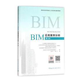 BIM应用案例分析(第二版)