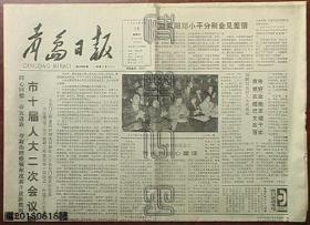 报纸-青岛日报1989年3月18日(青岛市十届人大二次会议闭幕)☆