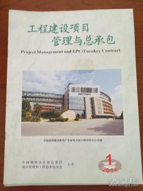 工程建设项目管理与总承包(双月刊 1992年创办)2014年图片