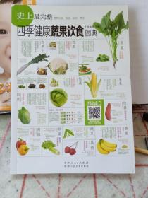四季健康蔬果饮食图典  史上最完整