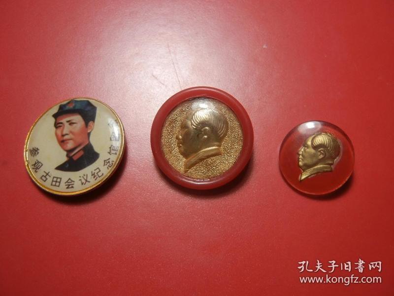 真包老:毛主席塑胶纪念章(3枚一套)实物拍摄