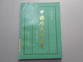 中国历史地图集(第三册:三国 西晋时期)