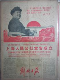 解放日报 1967年2月 上海人民公社成立和更名革命委员会 一套四份