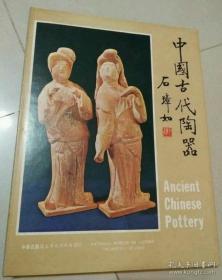 中国古代陶器