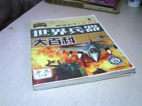 世界兵器大百科 ·图说天下 学生版