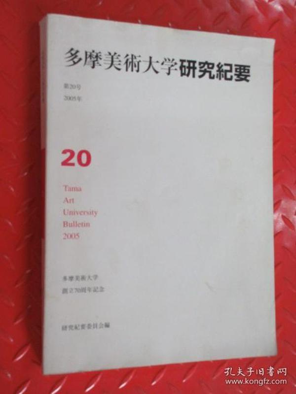 多摩美术大学研究纪要  第20号
