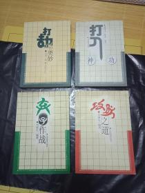 围棋战术技巧丛书《打劫的奥妙》《弃子作战》《打入神功》《攻防之道》 四本合售---私藏9品如图---可以单卖