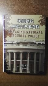 美国总统与国安决策过程(软精装本,绝对低价,绝对好书,私藏品还好,自然旧)