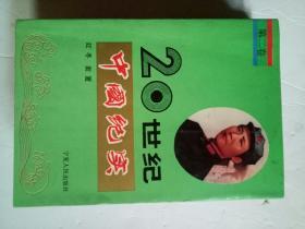 20世纪中国纪实(第 一 二 三卷)
