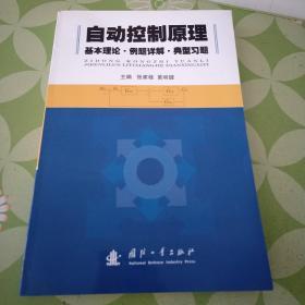 自动控制原理:基本理论·例题详解·典型练习