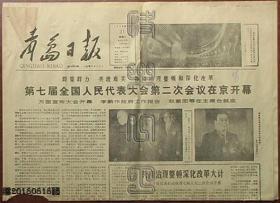 报纸-青岛日报1989年3月21日(七届人大二次会议开幕)有缺破,图可见☆