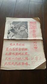 文革小报  新医大 第20期 套红印刷 有毛像 长春公社白求恩医科大学出版