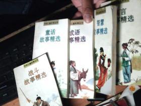 中华儿童故事丛书:      寓言故事精选。 成语故事精选。  .童话故事精选  战斗故事精选9《5本合售》          7C