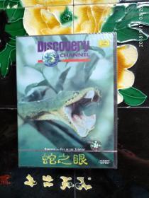 Discovery探索频道:蛇之眼 VCD