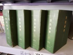 新注涵芬樓本——資治通鑒(套裝共8冊)【1--8冊全】 精裝 (第七八冊的外包裝,箱涵破損,正書完好)實物拍圖,第7卷書有破損,詳情見圖片