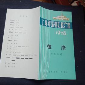 1978上海市话剧汇报演出  彼岸